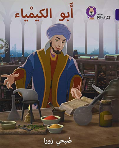 Ibn Hayyan: The Father of Chemistry: Level 8 (Collins Big Cat Arabic)