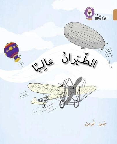 Flying High: Level 12 (Collins Big Cat Arabic) von HarperCollins Publishers