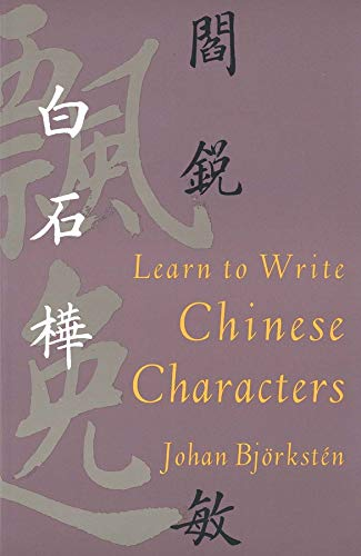 Learn to Write Chinese Characters (Yale Language Series) von Yale University Press