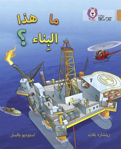 What's That Building?: Level 12 (Collins Big Cat Arabic) von HarperCollins Publishers