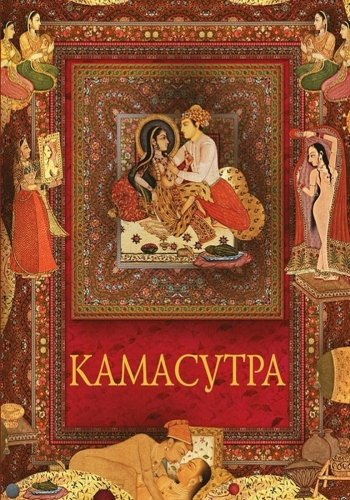 Kamasutra von CreateSpace Independent Publishing Platform