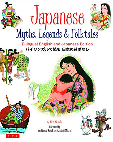Japanese Myths, Legends & Folktales: Bilingual English and Japanese Edition (12 Folktales) von Tuttle Publishing