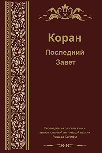 Balthaser, A: Russian Translation of Quran